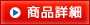 JPS-4051F-50(ポンプ本体) + 4J12B4(砲金ジェット)