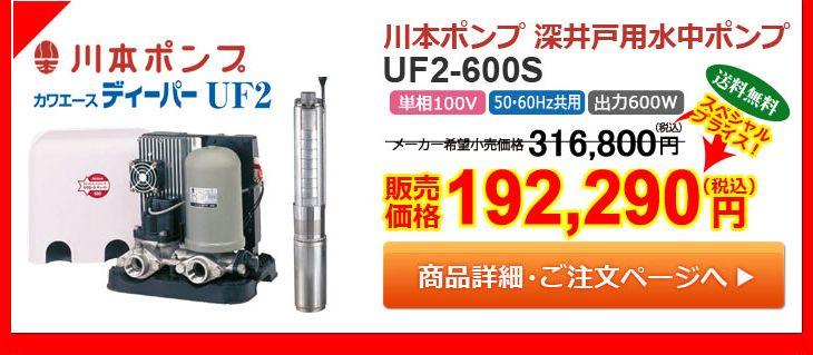 川本ポンプ UF2-600S カワエースディーパー 深井戸水中ポンプ