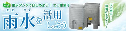 雨水タンクではじめよう。「エコ生活」。雨水タンクで雨水を活用しよう。