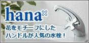 hana - ハナ - 蛇口・水栓