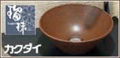 カクダイ  瑠珠(りゅうじゅ) 手洗器・洗面器