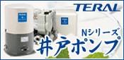 TERAL(テラル) 家庭用井戸ポンプ Nシリーズ