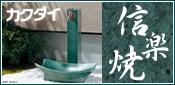 カクダイ 信楽焼 水栓柱・手水鉢