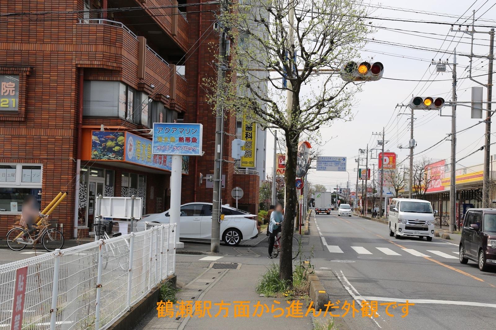 アクアマリン埼玉鶴瀬店