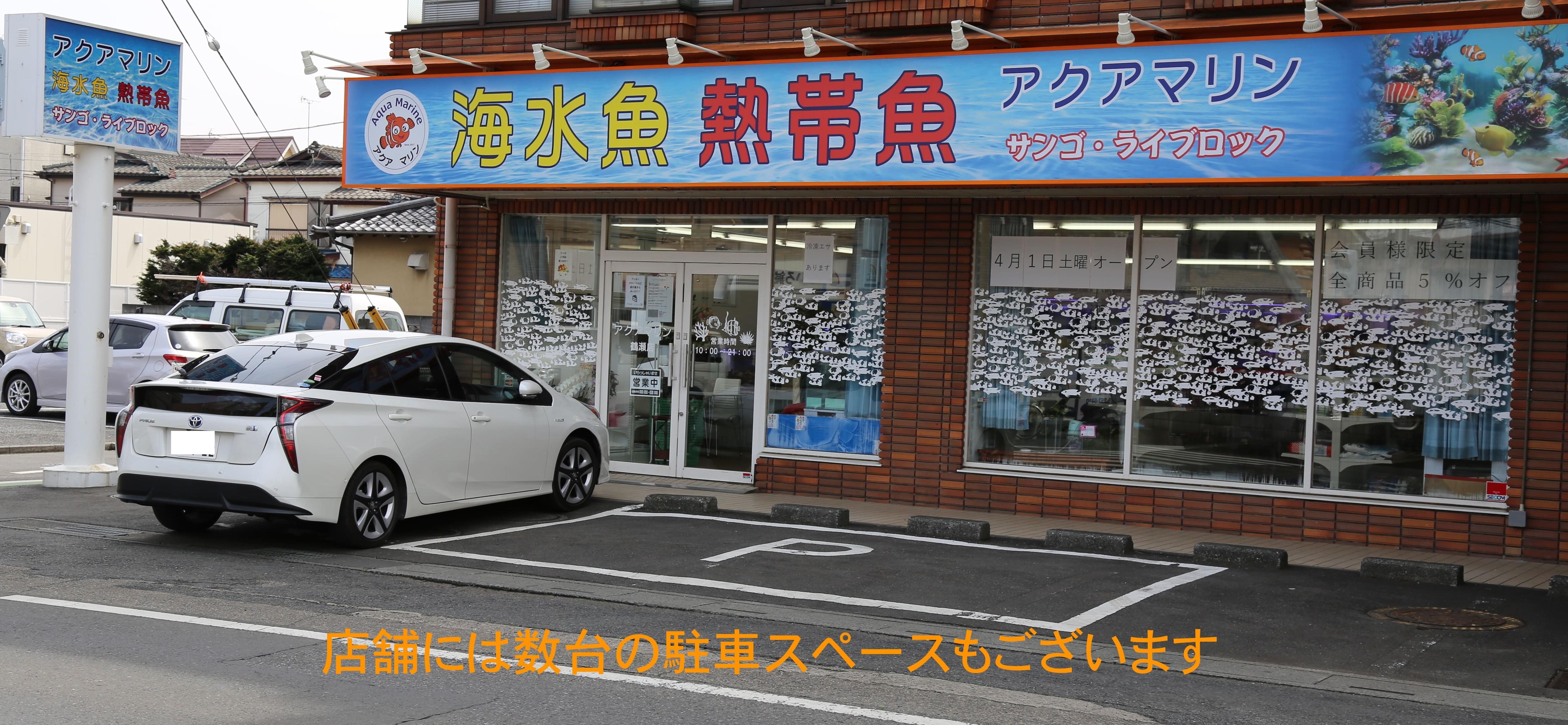 アクアマリン埼玉鶴瀬店の外観