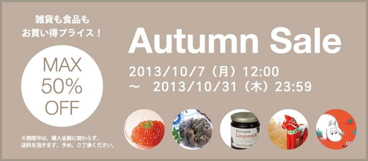 2013 Autumn Sale
