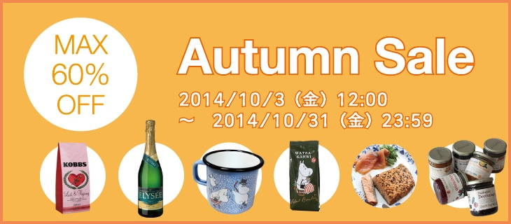 2014 Autumn Sale