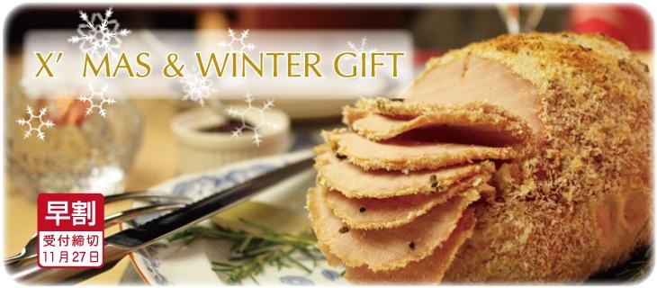 X'mas & Winter Gift 2015