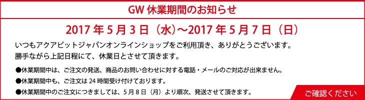 2017年GW休業のお知らせ