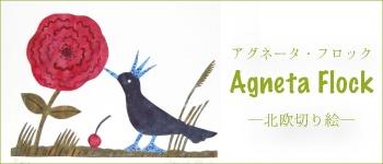 アグネータ・フロック Agneta Flock 北欧切り絵