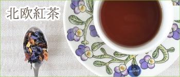 ノーベル賞授賞式で饗される北欧紅茶