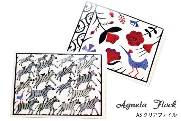 北欧スウェーデンの切り絵作家 アグネータ・フロック オリジナルクリアファイルA5サイズ!