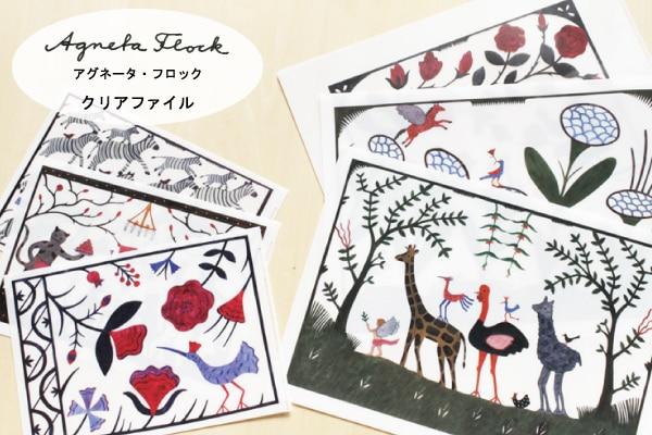 北欧スウェーデンの切り絵作家 アグネータ・フロック オリジナルクリアファイル