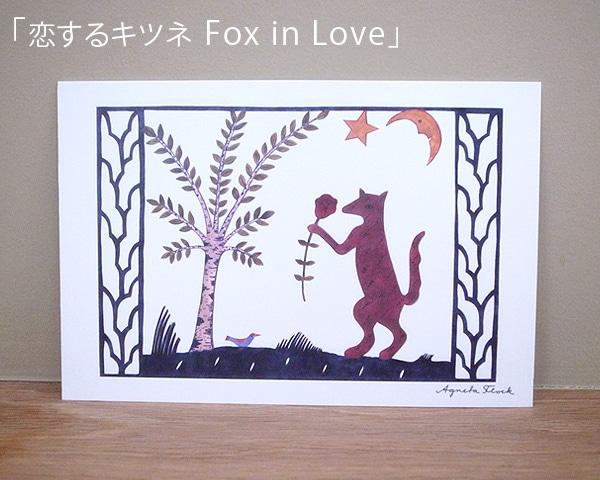 ポストカード「恋するキツネ Fox in Love」