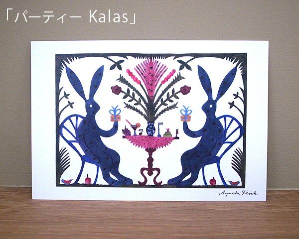 ポストカード「パーティー Kalas」