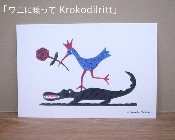 ポストカード「ワニに乗って Krokodilritt」