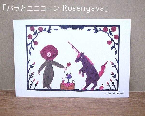 ポストカード「バラとユニコーン Rosengava」