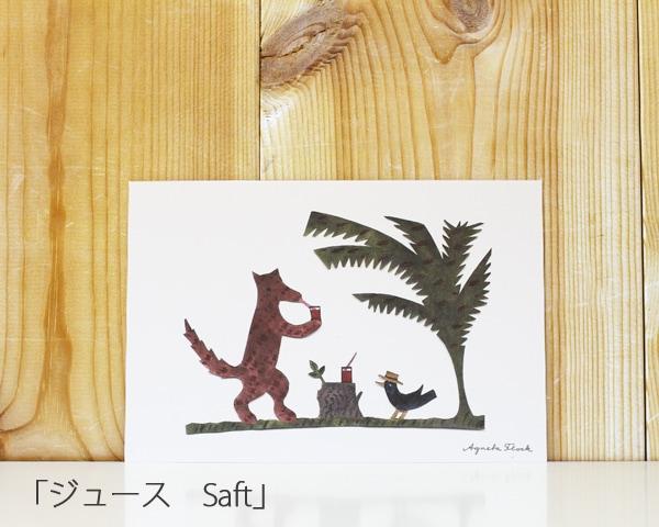 ポストカード「ジュース Saft」