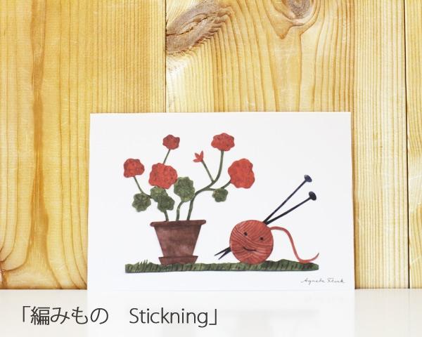 ポストカード「編みもの Stickning」