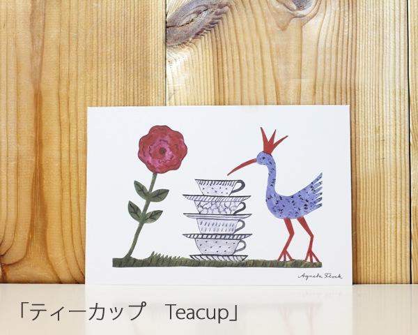 ポストカード「ティーカップ Teacup」