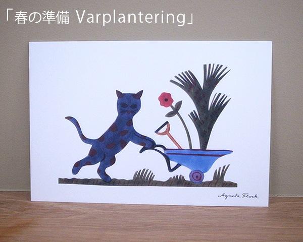 ポストカード「春の準備 Varplantering」