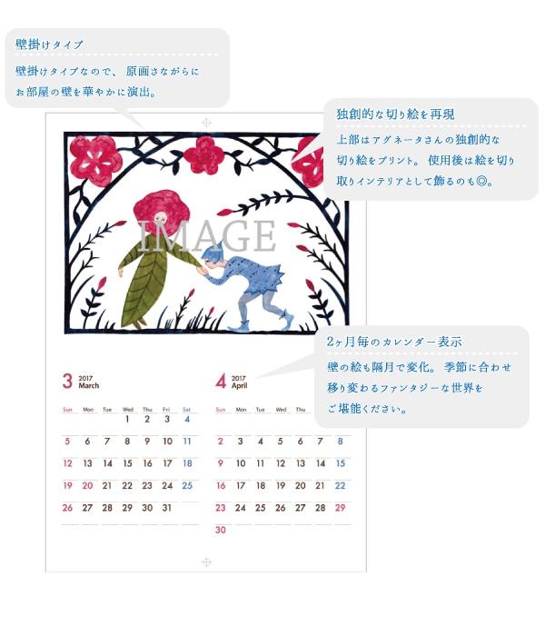 北欧スウェーデンの切り絵作家 アグネータ・フロック オリジナルカレンダー