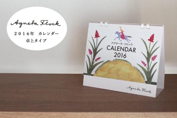 アグネータ・フロック 2016年 卓上カレンダー
