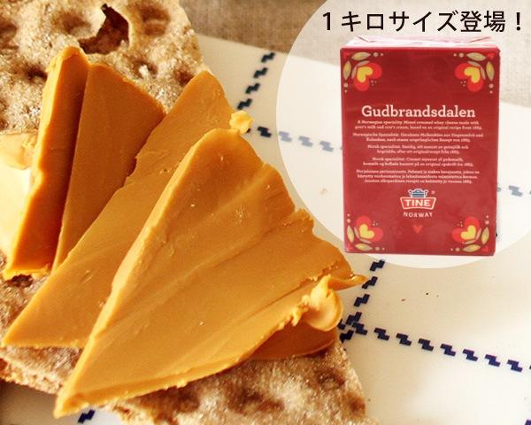 北欧チーズ スキクイーン (Ski Queen) ゴートチーズ (GJETOST) 1kg 【ノルウェー】