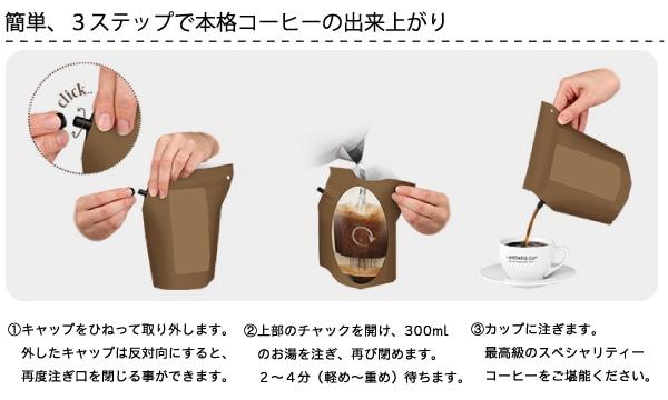簡単、3ステップで本格最高級スペシャリティーコーヒーの出来上がり。