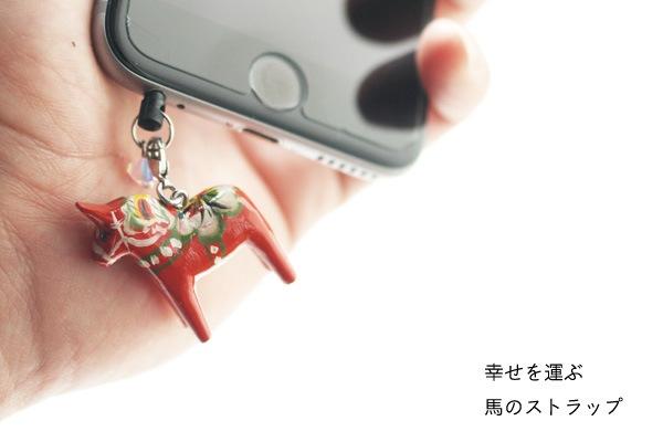 「幸せを運ぶ馬」の意味を持つダーラナホースの携帯アクセサリー