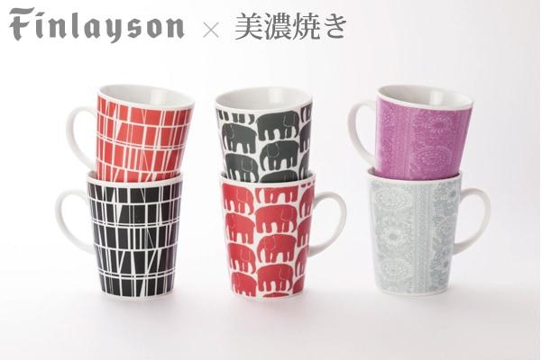 Finlayson(フィンレイソン)マグカップ