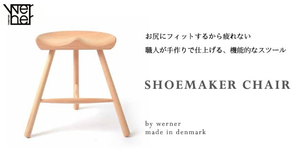 Shoemaker chair お尻にフィットするから疲れない。職人が手作りで仕上げる機能的なスツール。