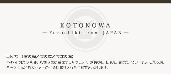 コトノワ(事の輪/言の環/古都の和)1949年創業の京都、丸和商業が提案する新ブランド。気持ちを、伝統を、言葉を「結ぶ・守る・伝える」をテーマに風呂敷文化を今の生活に取り入れるご提案をいたします。