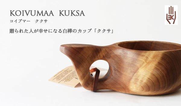 KOIVUMAA KUKSA(コイブマー ククサ)贈られた人が幸せになるプレゼント、「ククサ」