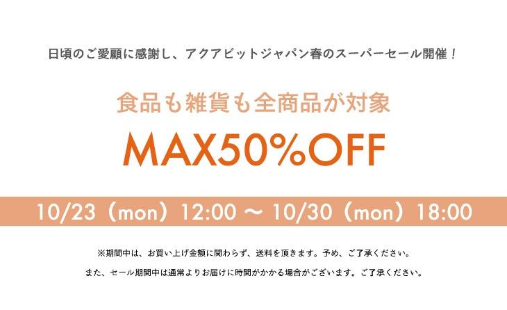 食品も雑貨も全ての商品が対象でMAX50%OFF!