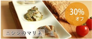 北欧料理の定番 ニシンのマリネ