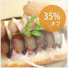 冷燻サバ 35%オフ