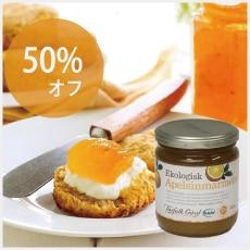 オレンジマーマレード 50%オフ