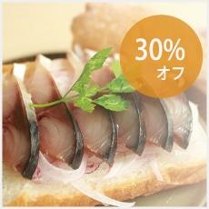 冷燻サバ 30%オフ