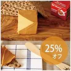 スキクイーン ゴートチーズ 250g 25%オフ