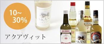 北欧の酒、アクアヴィットが10〜30%オフ