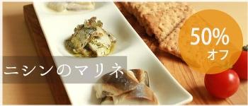 北欧料理の定番、ニシンのマリネ