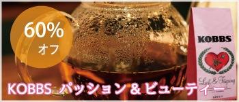 スウェーデンKOBBS紅茶のパッション&ビューティーが60%オフ