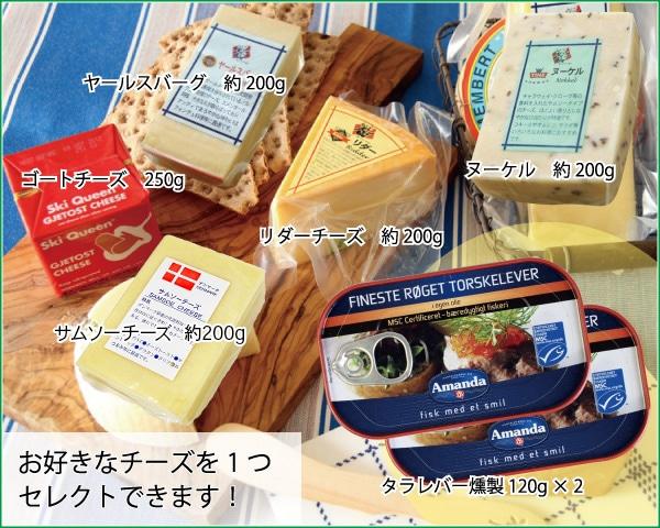 チーズ&タラレバーセット