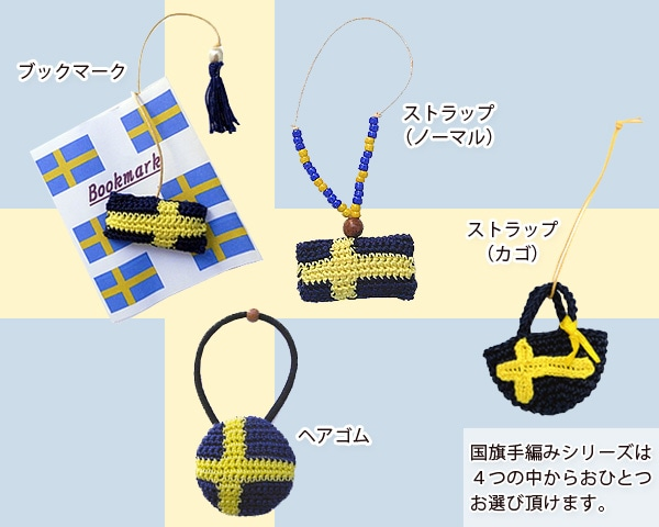 スウェーデン国旗手編みシリーズ