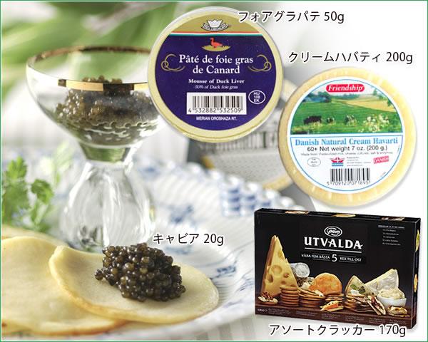 キャビア・フォアグラ・チーズ・クラッカーセット