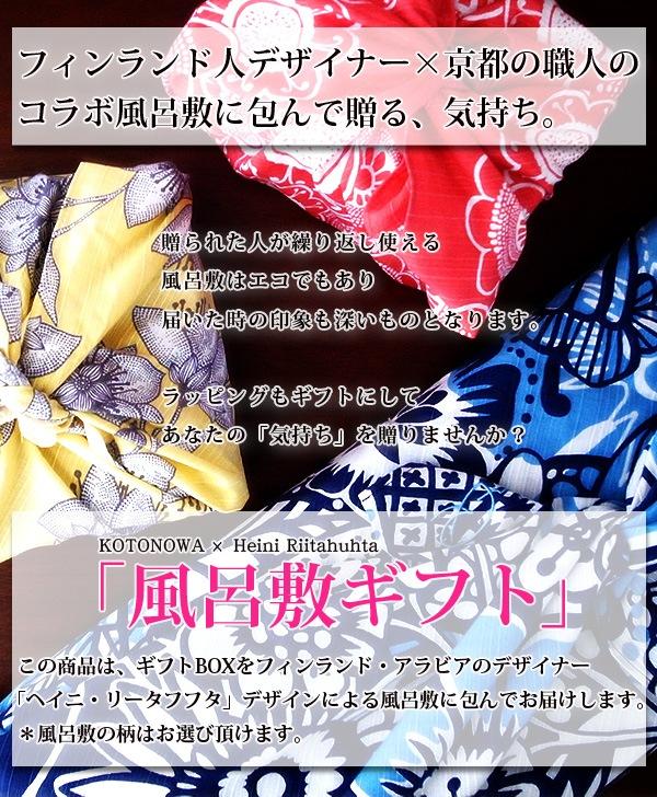 「風呂敷ギフト」フィンランド人デザイナー×京都の職人の コラボ風呂敷に包んで贈る、気持ち。