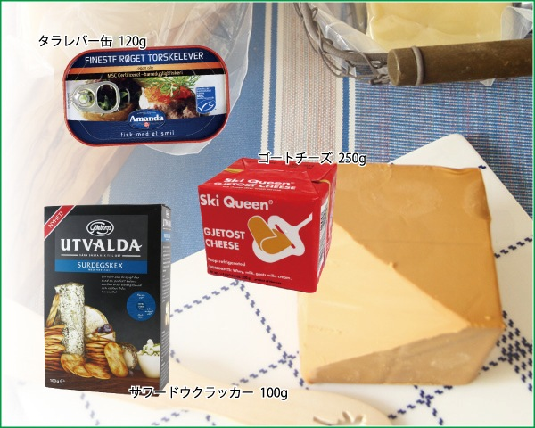 タラレバー・チーズ・クラッカーセット