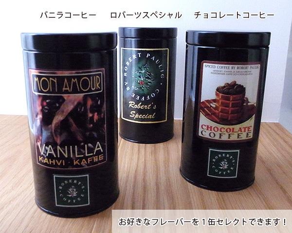 ロバーツコーヒー 缶 ラインナップ