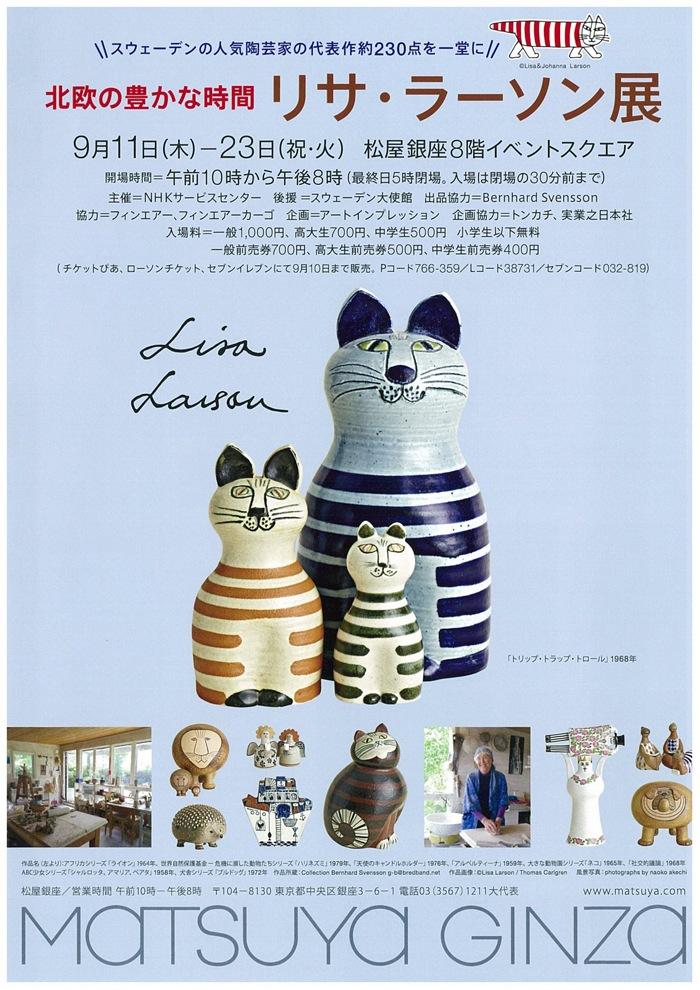 リサ・ラーソン展は松屋銀座にて9月11日〜23日まで開催